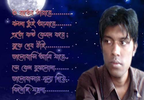 453 x 604 38 kb jpeg bengali jokes quotes  edy bangladeshi funny
